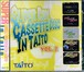 [新品] [CD] SUPER Rom Cassette Disc In TAITO Vol.2 / クラリスディスク [CLRC-10009]