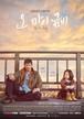 ☆韓国ドラマ☆《オー・マイ・クムビ》DVD版 全16話 送料無料!
