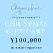 2017 Christmas Gift Card ¥100,000