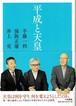 「平成と天皇」保阪正康・半藤一利・井上亮(大和書房)