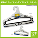 紙製ハンガー/セットアップタイプ・ロボット 10本セット