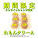 【期間限定】黄金井パフ れもんクリーム6個セット