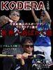 月刊KODERA2月号(メラ燃えパスケース付き)