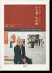 ゲルハルト・リヒター Gerhard Richter 「写真論/絵画論」