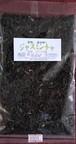 【台湾】台湾ジャスミン茶50g