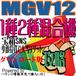 MGV12ダウンロード版