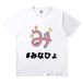 みなひょTシャツ2