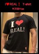I love REAL Tシャツ