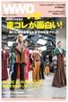 2018-19年秋冬東コレ特集 勢いに乗る若手ブランドとアマゾンの本気|WWD JAPAN Vol.2021