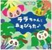 クーポン可能【送料込み】ララちゃんとあそびうたCD