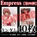 【チェキ・全種類計40枚】Empress【第四弾】