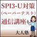 万全!SPI3-Uまるっと完全対策コース