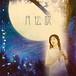 「月伝説」 『月』をテーマにしたオリジナル2ndアルバム