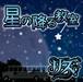 1st Demo Single【星の降る教室】 -セカンドプレス盤-