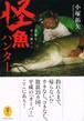 怪魚ハンター(ヤマケイ文庫)