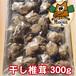 【無農薬】 箱入り干し椎茸 300g 大分県産・日田よりお届けします!