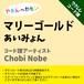 マリーゴールド あいみょん ウクレレコード譜 Chobi Nobe U20190033-A0050