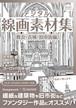 [600dpi] デジタル線画素材集〈教会・古城・旧市街編〉