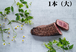 ローストビーフ1本大(280~300g)