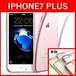 iphone tpu メッキ ( iphone7plus ,ピンク)bpab1027