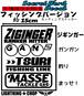 【ジギンガー ガンガン釣りまっせ!】ジギングカッティングステッカー フィッシングシークレットワードデカール 横幅約15cm