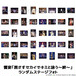 『饗宴「茜さすセカイでキミと詠う〜絆〜」』ランダムステージフォト5枚セット