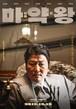 ☆韓国映画☆《麻薬王》DVD版 送料無料!
