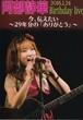【DVD★阿部静華】 2016.1.24 Birthday live スペシャル 今、伝えたい~29年分の『ありがとう』~