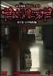 怪談DVD だるまさんがころんだ 玉井病院編/主演:西浦和也、rurun