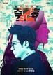 ☆韓国ドラマ☆《町の弁護士チョ・ドゥルホ2;罪と罰》Blu-ray版 全20話 送料無料!