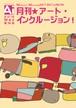 月刊★アート・インクルージョン!第16号