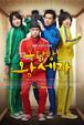 ☆韓国ドラマ☆《屋根部屋のプリンス》Blu-ray版 全20話 送料無料!