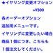 ★イヤリング変更オプション¥300
