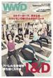 アパレル生存競争、勝ち抜くカギはインクルージョン&ダイバーシティー|WWD JAPAN Vol.2087