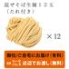 【御社・ご自宅へ無料配達(当サービスは10月で終了)】混ぜそば生麺12玉 (たれ付き) 価格:Rs.1500-(VAT5.5%込)