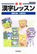 浜島書店 級別 漢字レッスン 漢検8級~2級対応 2019年度版 移行措置対応版 新品