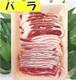 限定2セット/月 イノシシ肉(スライス) バラ 300g×3パック
