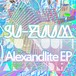 su-zuum - Alexandlite EP