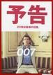 007/ワールド・イズ・ノット・イナフ【第19弾】