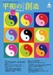 『平和の創造』No.72 2017年7月25日発行