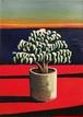 太久磨「自画像としての植物6」