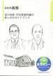 『浅川伯教・巧兄弟資料館の楽しみ方ガイドブック』