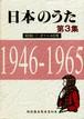 日本のうた 第3集(昭和21~40年)