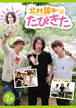 「北村諒のたびきた2巻」DVD