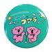 ピンクのコアラ缶バッチ