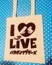 ひろしのもっとーとバッグ〜ILOVE LIVE〜(一色手刷り)