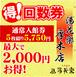 ≪湯花楽厚木店≫ 特別入館回数券5枚セット
