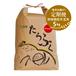 令和2年産新米【定期便・毎月払】 たらふく玄米5kg 特別栽培米