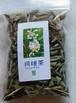月桃茶 葉のみ(1) 沖縄茶園