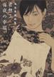 池永康晟画集 君想ふ百夜の幸福(サイン本)Ikenaga Yasunari's Art Book 2014